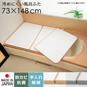 風呂ふた 75×150 保温 冷めにくい 軽い 軽量|usagi-shop
