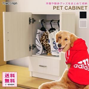 ペット用 収納棚 キャビネット たんす 木製 引き出し おしゃれ インテリア 洋服 犬 猫 リード 散歩用品|usagi-shop