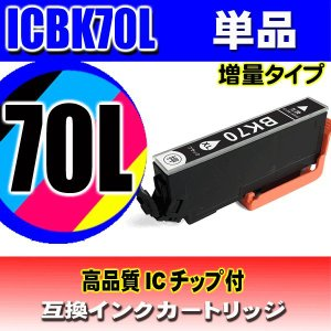 エプソン互換インク ICBK70L ブラック 単品 EP-775A EP-775AW EP-776A EP-805A EP-805AR EP-805AW EP-806AB EP-806AR EP-806AW EP-905A EP-905F
