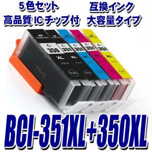 BCI-351XL+350XL/5MP 5色セット 大容量 互換インク MG7130  MG5530 MG5430 MX923 iP8730 iP7230 iX6830  キヤノンインク Canonプリンターインク|usagi