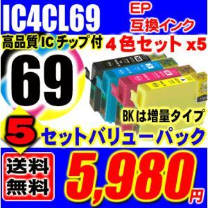 PX-047A インク エプソンプリンターインク IC4CL69 4色セットx5 染料インク 互換イ...