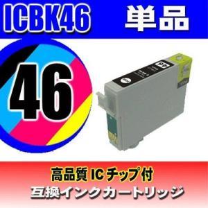 ICBK46 ブラック 単品 エプソン インク プリンターインク インクカートリッジ|usagi