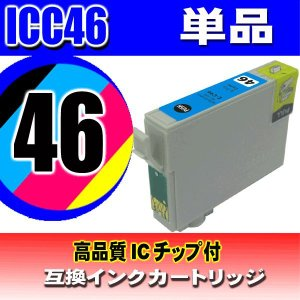 ICC46 シアン 単品 エプソン インク プリンターインク インクカートリッジ|usagi