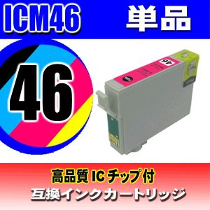 ICM46 マゼンダ 単品 エプソン インク プリンターインク インクカートリッジ|usagi