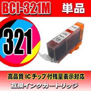 キャノン インク プリンターインク BCI-321M マゼンタ 単品 キャノン インク|usagi