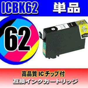 エプソン インク EPSON プリンターインク ICBK62 ブラック 単品 エプソン インク インク カートリッジ メール便送料無料 染料インク|usagi