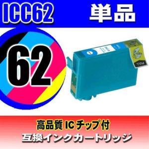 エプソン インク EPSON プリンターインク ICC62 シアン 単品 エプソン インク インク カートリッジ メール便送料無料 染料インク|usagi