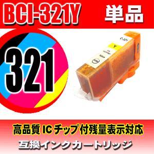 キャノン インク プリンターインク BCI-321Y イエロー 単品 キャノン インク|usagi
