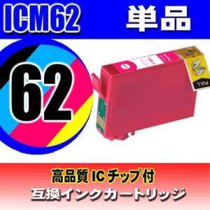 エプソン インク EPSON プリンターインク ICM62 マゼンタ 単品 エプソン インク インク カートリッジ メール便送料無料 染料インク|usagi