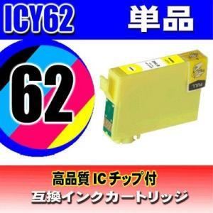 エプソン インク EPSON プリンターインク ICY62 イエロー 単品 エプソン インク インク カートリッジ メール便送料無料 染料インク|usagi