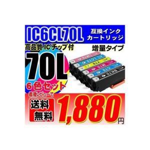 IC70 エプソンプリンターインク IC6CL70  (増量版) 6色セット IC6CL70L イン...