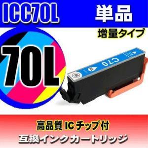 エプソン互換インク ICC70L 増量シアン 単品  EP-775A EP-775AW EP-776A EP-805A EP-805AR EP-805AW EP-806AB EP-806AR EP-806AW EP-905A EP-905F EP-906F