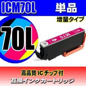 エプソン互換インク ICM70L 増量マゼンタ 単品 EP-775A EP-775AW EP-776A EP-805A EP-805AR EP-805AW EP-806AB EP-806AR EP-806AW EP-905A EP-905F EP-906F