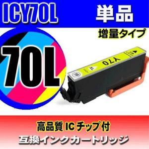 エプソン互換インク ICY70L 増量イエロー 単品 EP-775A EP-775AW EP-776A EP-805A EP-805AR EP-805AW EP-806AB EP-806AR EP-806AW EP-905A EP-905F EP-906F