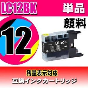 インク ブラザー互換 プリンターインク LC LC12BK 顔料ブラック 単品 brother MFCインク DCPインク usagi