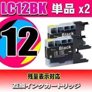 インク ブラザー互換 プリンターインク LC LC12BK ブラック 単品x2個 brother MFCインク DCPインク usagi
