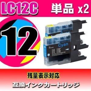 インク ブラザー互換 プリンターインク LC LC12C シアン 単品x2個 brother MFCインク DCPインク usagi