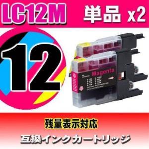 インク ブラザー互換 プリンターインク LC LC12M マゼンダ 単品x2個  brother MFCインク DCPインク usagi