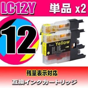 インク ブラザー互換 プリンターインク LC LC12Y イエロー 単品×2 brother MFCインク DCPインク usagi