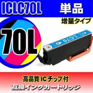 エプソン互換インク ICLC70L 増量ライトシアン 単品  EP-775AW EP-776A EP-805A EP-805AR EP-805AW EP-806AB EP-806AR EP-806AW EP-905A EP-905F EP-906F