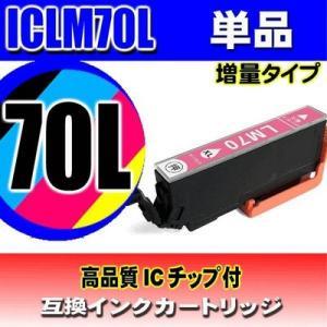 エプソン互換インク ICLM70L 増量ライトマゼンダ 単品 EP-775A EP-775AW EP-776A EP-805A EP-805AR EP-805AW EP-806AB EP-806AR EP-806AW EP-905A EP-905F