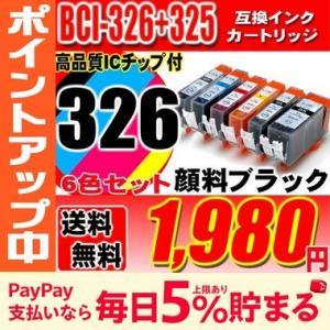 BCI-326+325/6MPインク キヤノン互換インク 6色セット MG8230 MG8130 MG6230 MG6130  Canon メール便送料無料 BCI326 BCI325 プリンターインク