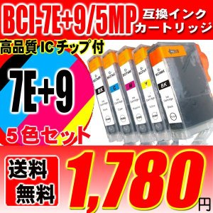 BCI-7e+9/5MP 5色セット インク キヤノン互換インク  プリンターインクカートリッジ