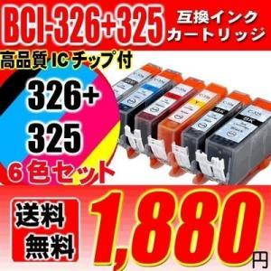 MG6130 インク キャノン インクタンク BCI-326+325/6MP 6色セット 『送料無料...