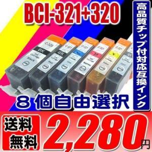 キャノン インク プリンターインク BCI-321+320/5MP 6MP 8個自由選択キャノン インク|usagi