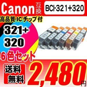 MP990 インク Canon(キャノン)互換インク BCI-321+320/6MP 6色セット 『...