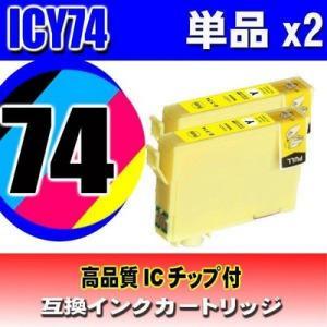 ICY74 イエロー単品x2 エプソン互換インク プリンターインクカートリッジ インク|usagi
