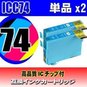 ICC74 シアン単品x2 エプソン互換インク プリンターインクカートリッジ インク|usagi