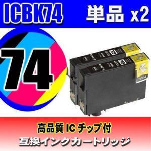 ICBK74 ブラック単品x2 エプソン互換インク プリンターインクカートリッジ インク|usagi