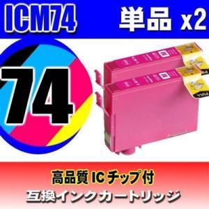 ICM74 マゼンダ単品X2 エプソン互換インク プリンターインクカートリッジ インク|usagi