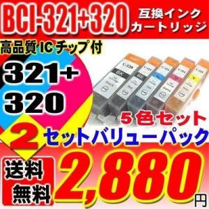 キャノン インク プリンターインク BCI-321+320/5MP 5色セットX2 10個セット キャノン インク|usagi