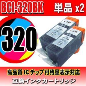 キャノン インク プリンターインク BCI-320BK ブラック 単品x2 キャノン インク プリンターインク 染料タイプ|usagi