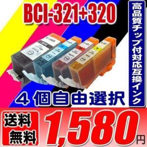 キャノン インク プリンターインク BCI-321+320/5MP6MP 4個自由選択 キャノン インク|usagi