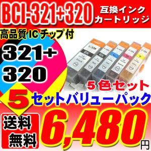 キャノン インク プリンターインク BCI-321+320/5MP 5色セットx5 25個セット キャノン インク|usagi