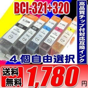 キャノン インク プリンターインク BCI-321+320/5MP6MP 5個自由選択 キャノン インク|usagi
