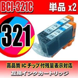 キャノン インク プリンターインク BCI-321C シアン 単品x2 キャノン インク|usagi