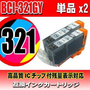キャノン インク プリンターインク BCI-321GY グレー 単品x2 キャノン インク プリンターインク|usagi