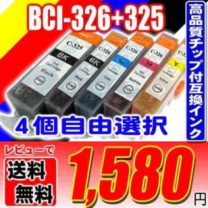 キャノン インク プリンターインク BCI-326+325 ...