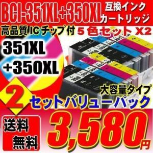 2セットバリューパック BCI-351XL BCI-350XL/5MP (350XL顔料インク)キヤノン互換 5色セット×2 10個セット 大容量 プリンターインクカートリッジ