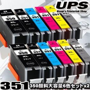 2セットバリューパック BCI-351XL BCI-350XL/6MP (350顔料インク)キヤノン互換 6色x2 12個セット 大容量 プリンターインクカートリッジ