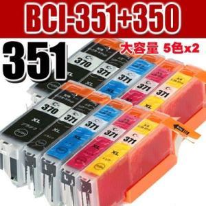 2セットバリューパック BCI-351XL BCI-350XL/5MPインク キヤノン互換 5色x2 10個セット大容量 染料インク プリンターインクカートリッジ