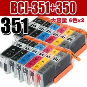 2セットバリューパック BCI-351XL BCI-350XL/6MPインク キヤノン互換 6色x2 12個セット 大容量 染料インク プリンターインクカートリッジ