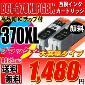インク キャノン互換プリンターインク BCI-370XLPGBK 顔料ブラックインク単品x2 大容量  メール便送料無料 PIXUS MG7730F MG7730 MG6930 MG5730