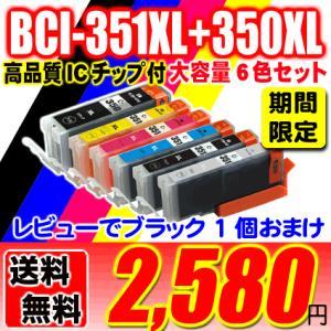 期間限定 BCI-351XL+350XL/6MP 6色セット+レビューでブラック1個おまけ大容量 互換インク キヤノン Canon キャノン メール便送料無料 BCI-351350|usagi