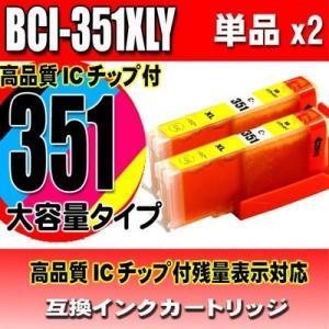 BCI-351 キャノン プリンターインク 351BCI-351XLY イエロー 単品X2 BCI-351 インク 大容量 互換 インクカートリッジ|usagi