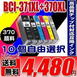 プリンター インク キャノン インクカートリッジ BCI-371XL+370XL/6MP 5MP(370顔料) 10個自由選択 大容量 インクカートリ|usagi